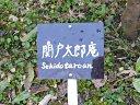 関戸太郎庵